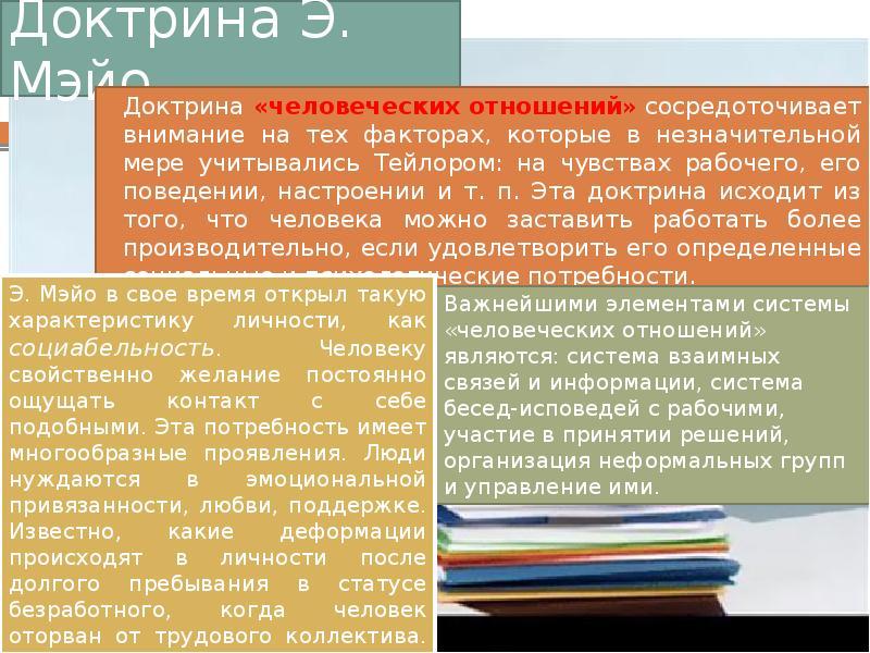 Доктрина Э. Мэйо Доктрина «человеческих отношений» сосредоточивает внимание на тех факторах, которые