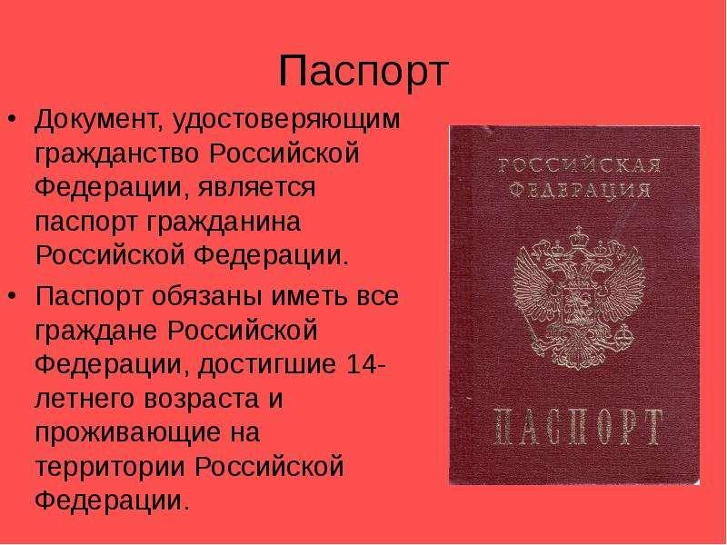 Поздравление с паспортом 49