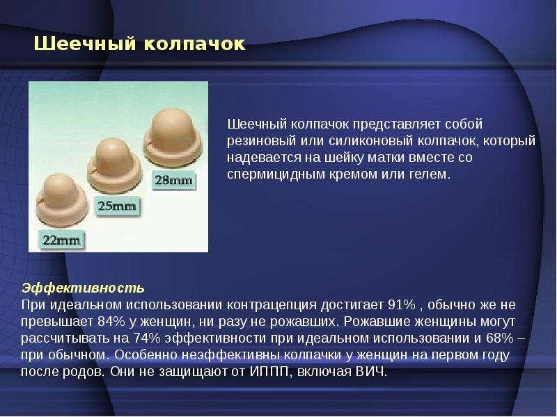 stoimost-diafragmi-kolpachka-spermitsida