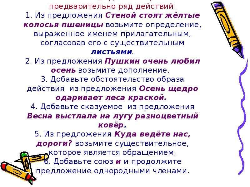 русского языка в 5 классе