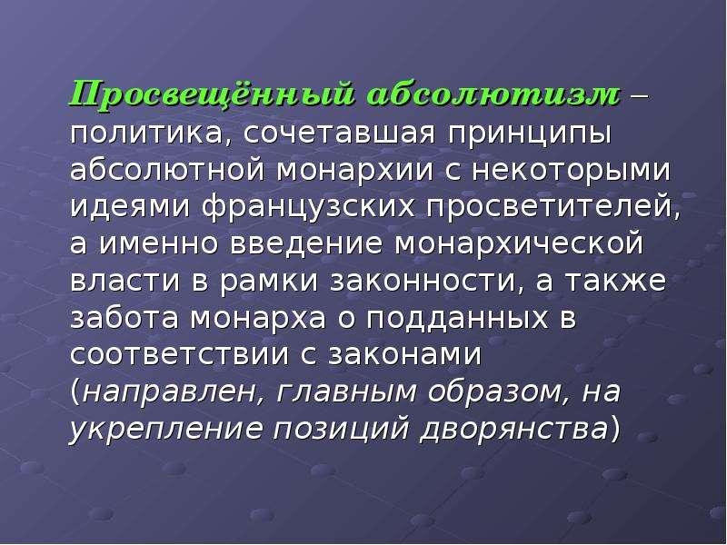 Просвещенный Абсолютизм Екатерины 2 Презентация
