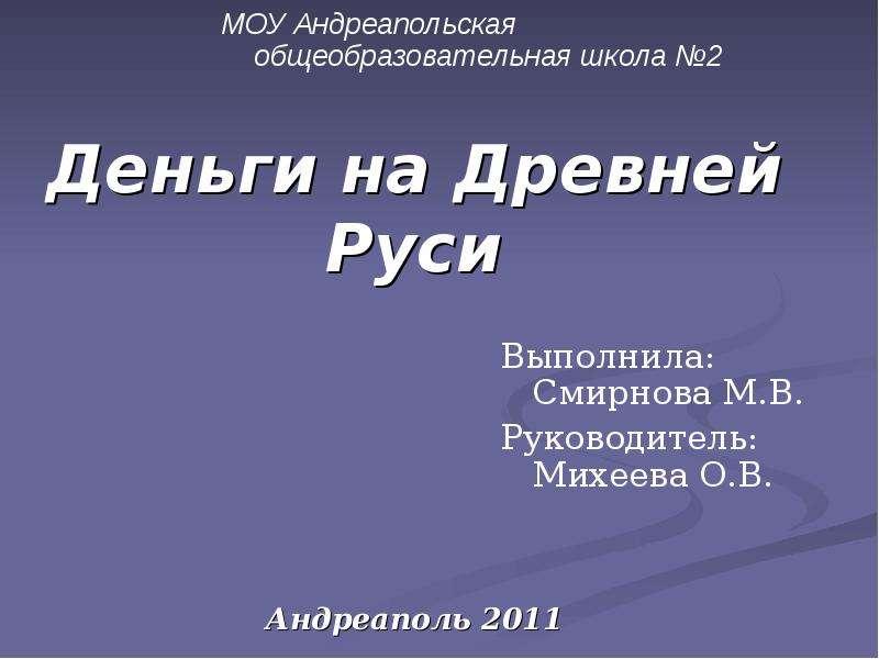 Презентацию по теме история старой руси