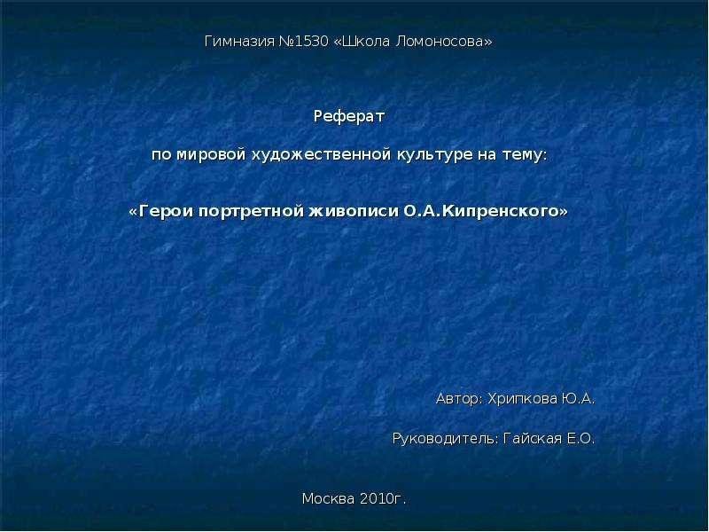 Гимназия № Школа Ломоносова Реферат по мировой  Описание слайда