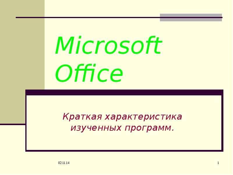 Microsoft Office Краткая характеристика изученных программ.