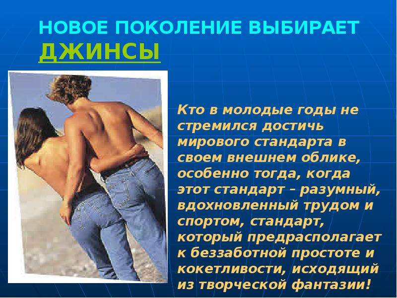 Презентация НОВОЕ ПОКОЛЕНИЕ ВЫБИРАЕТ ДЖИНСЫ