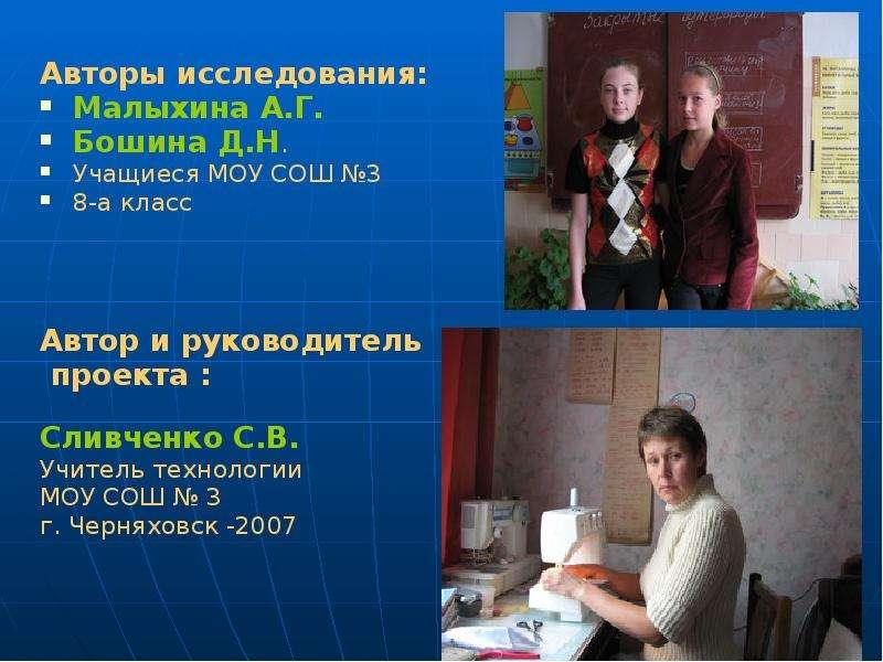 Авторы исследования: Малыхина А. Г. Бошина Д. Н. Учащиеся МОУ СОШ №3 8-а класс Автор и руководитель