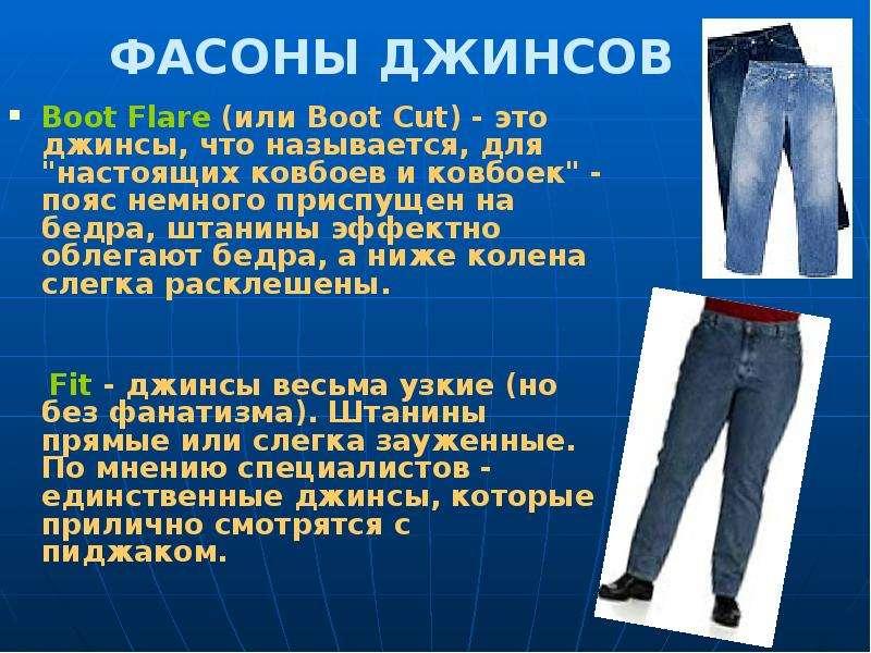 """ФАСОНЫ ДЖИНСОВ Boot Flare (или Boot Cut) - это джинсы, что называется, для """"настоящих ковбоев и"""