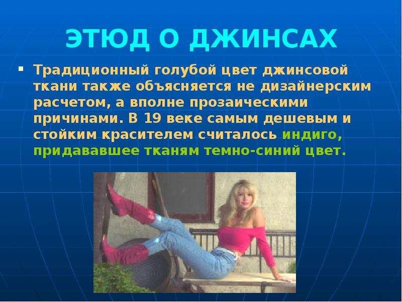 ЭТЮД О ДЖИНСАХ Традиционный голубой цвет джинсовой ткани также объясняется не дизайнерским расчетом,