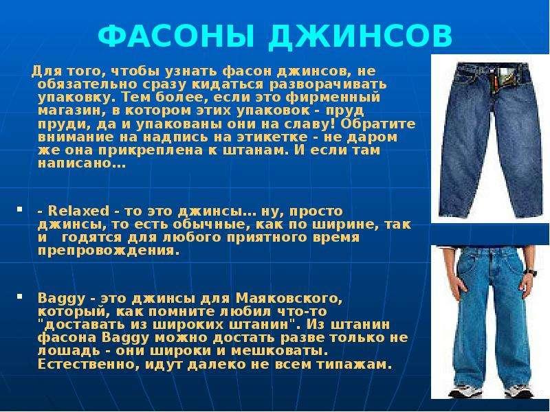 ФАСОНЫ ДЖИНСОВ Для того, чтобы узнать фасон джинсов, не обязательно сразу кидаться разворачивать упа