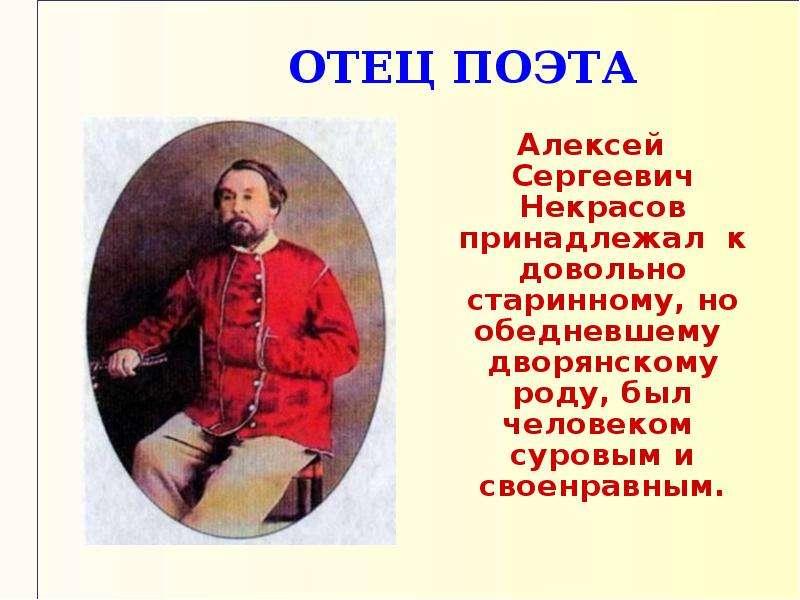 У поклонников поэзии некрасова 24 мая необычный праздник
