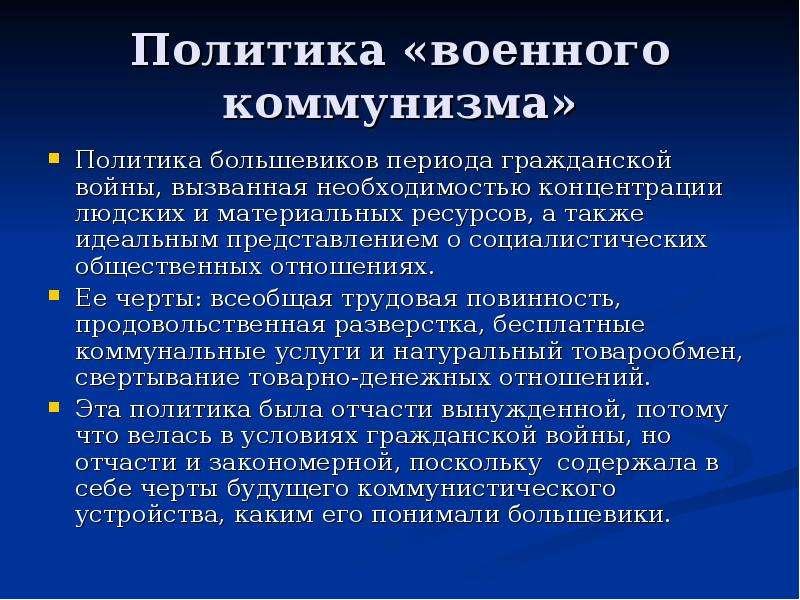 Трудовое отношение в военном коммунизме