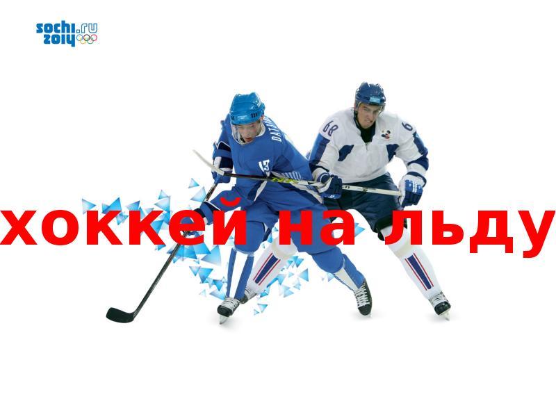 Раскраска Хоккей   Раскраски на тему спорт. Спортивные раскраски   600x800