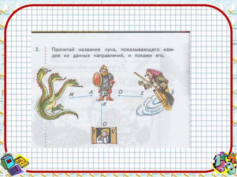 На тему Луч и его обозначение, слайд 12