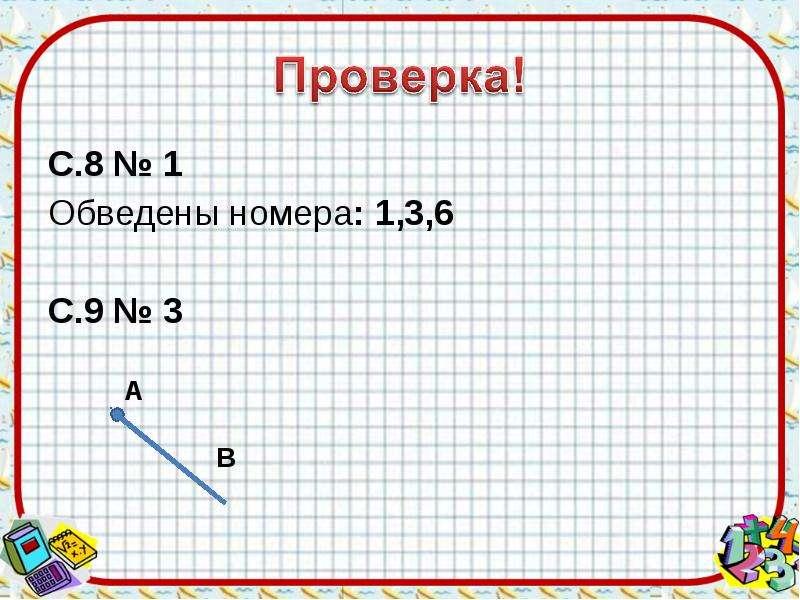 С. 8 № 1 С. 8 № 1 Обведены номера: 1,3,6 С. 9 № 3 В
