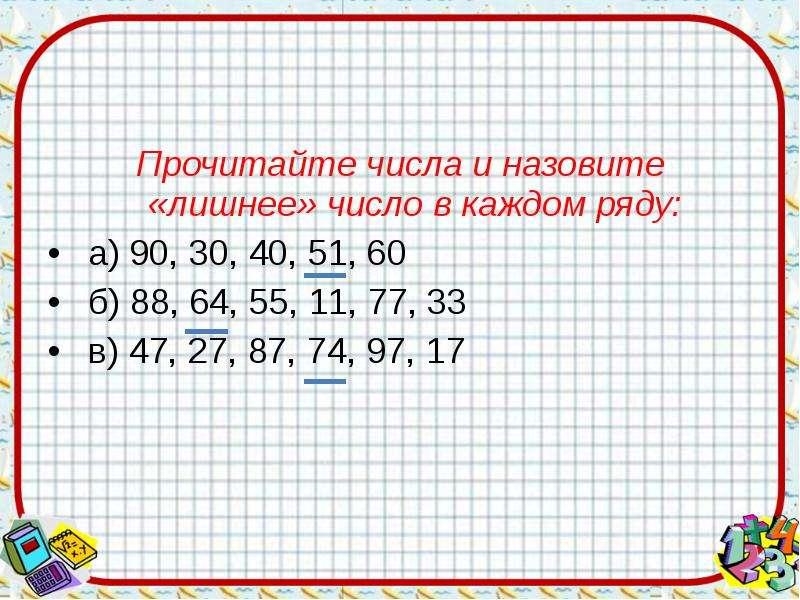 Прочитайте числа и назовите «лишнее» число в каждом ряду: Прочитайте числа и назовите «лишнее» число