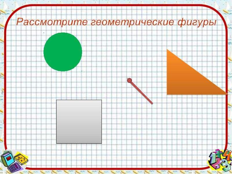 На тему Луч и его обозначение, слайд 4