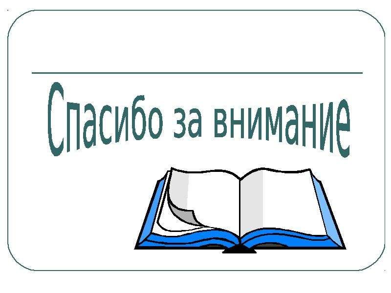 Как оценивать успехи школьников «Когда человек не знает, к какой пристани он держит путь, для него ни один ветер не будет попутным», рис. 13