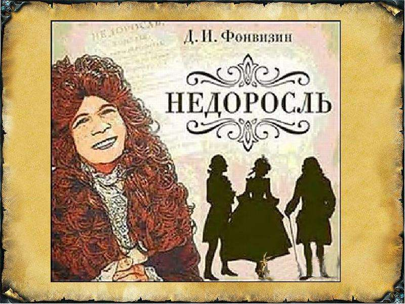http://mypresentation.ru/documents/68be998780b872ddd8ee4ccc6b2937c7/img3.jpg