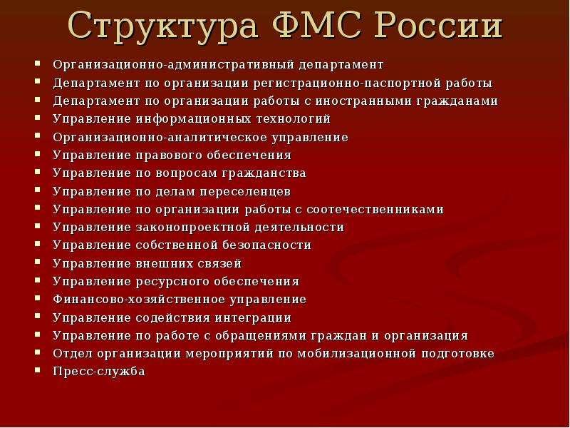 Департамент по организации работы с иностранными гражданами