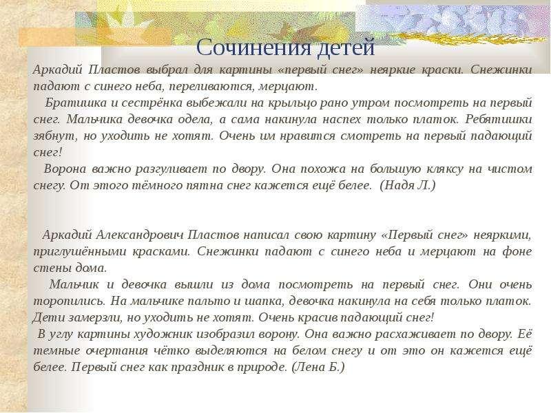 гдз по русскому языку 7 класс в.попов первый снег