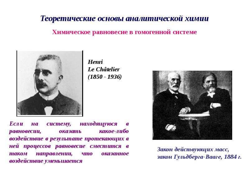 Презентация По химии Теоретические основы аналитической химии Химическое равновесие в гомогенной системе