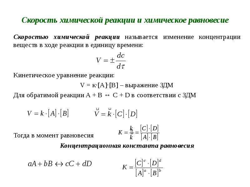 Скорость химической реакции и химическое равновесие Скоростью химической реакции называется изменени