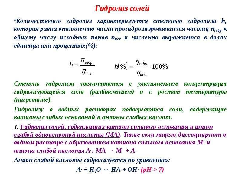 Гидролиз солей Количественно гидролиз характеризуется степенью гидролиза h, которая равна отношению