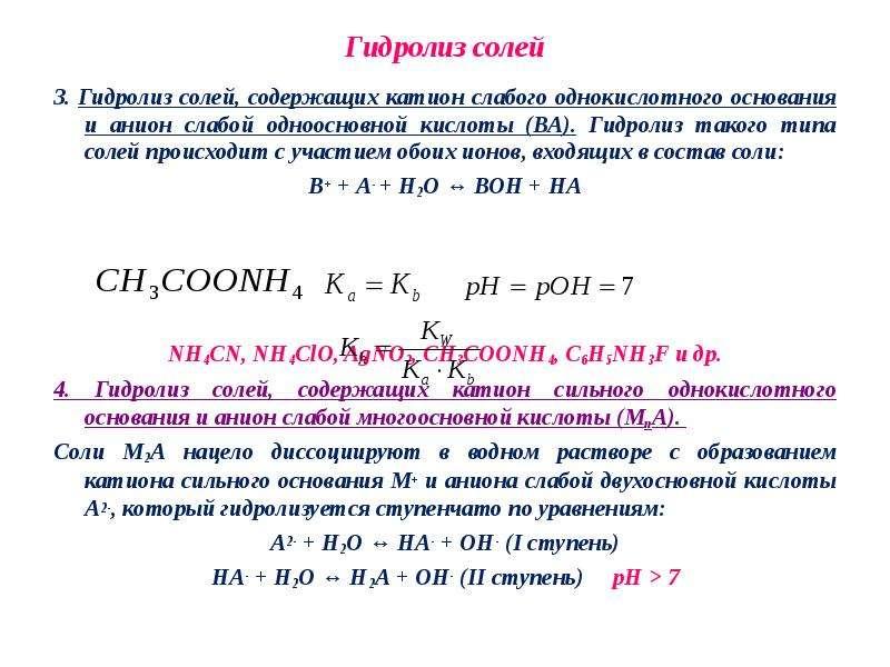 Гидролиз солей 3. Гидролиз солей, содержащих катион слабого однокислотного основания и анион слабой
