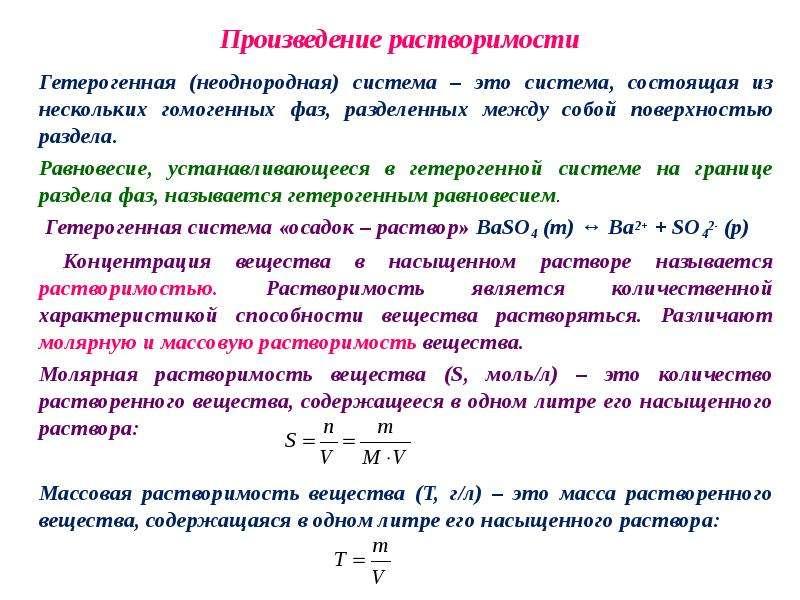 Произведение растворимости Гетерогенная (неоднородная) система – это система, состоящая из нескольки