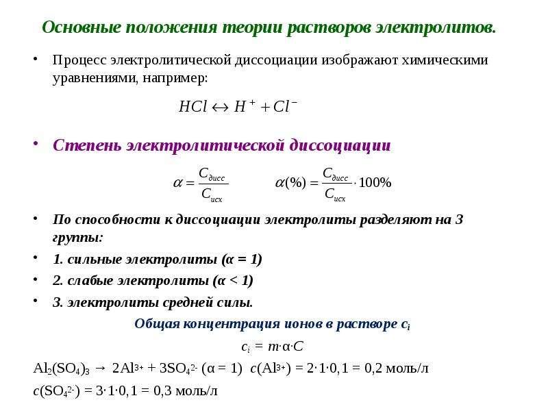 Основные положения теории растворов электролитов. Процесс электролитической диссоциации изображают х
