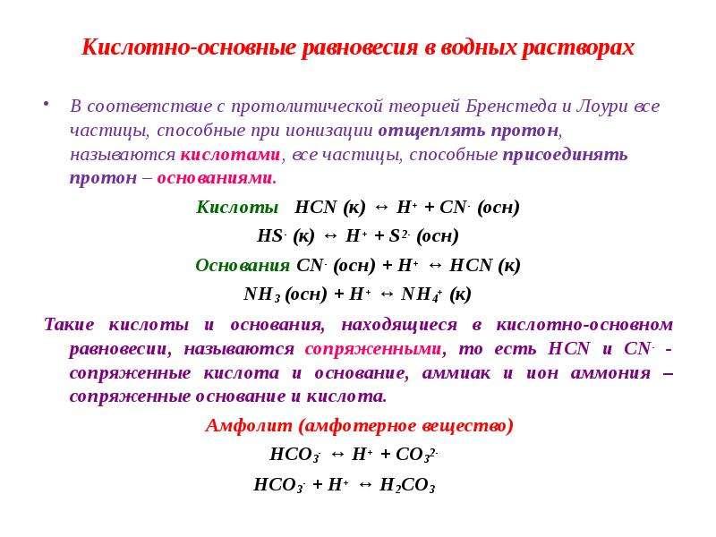 Кислотно-основные равновесия в водных растворах В соответствие с протолитической теорией Бренстеда и