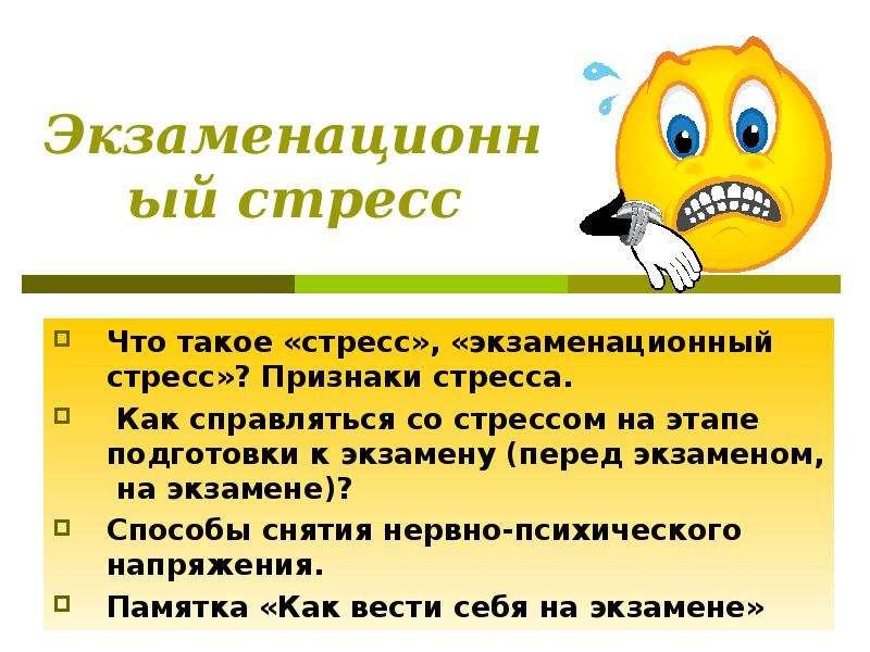 Презентация Экзаменационный стресс Что такое «стресс», «экзаменационный стресс»? Признаки стресса. Как справляться со стрессом на этапе под