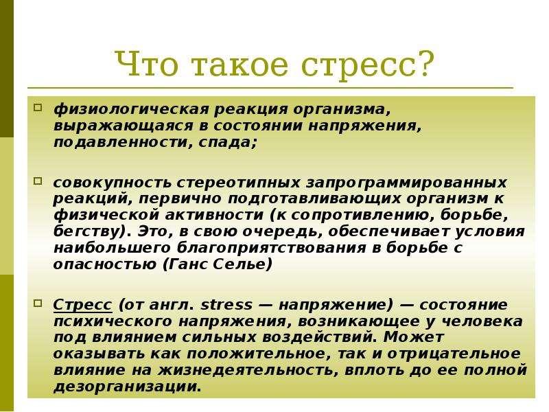 Что такое стресс? физиологическая реакция организма, выражающаяся в состоянии напряжения, подавленно