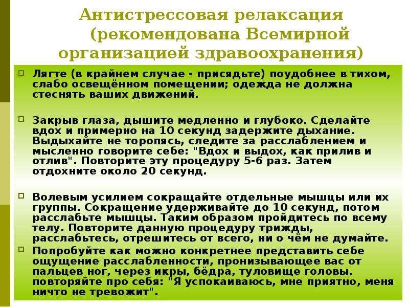 Антистрессовая релаксация (рекомендована Всемирной организацией здравоохранения) Лягте (в крайнем сл