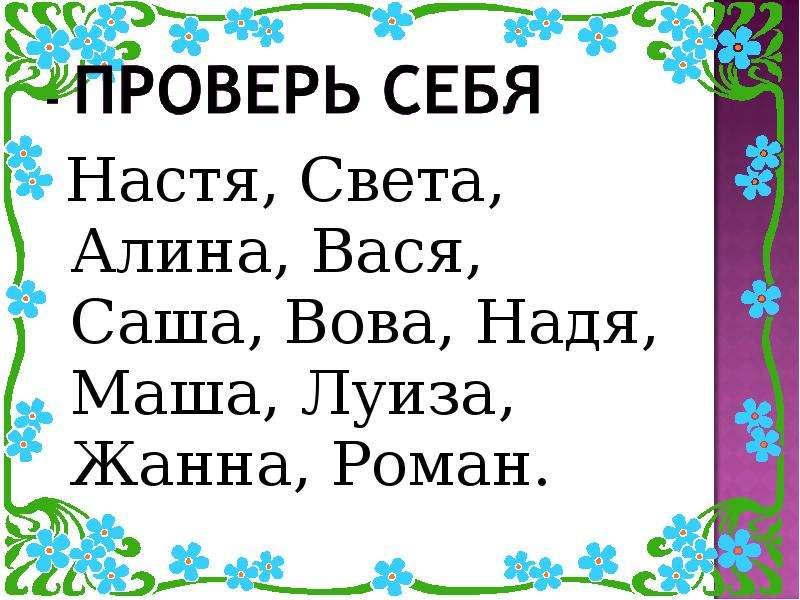 Настя, Света, Алина, Вася, Саша, Вова, Надя, Маша, Луиза, Жанна, Роман. Настя, Света, Алина, Вася, С