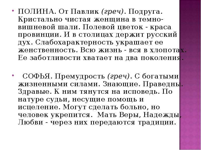 ПОЛИНА. От Павлик (греч). Подруга. Кристально чистая женщина в темно-вишневой шали. Полевой цветок -