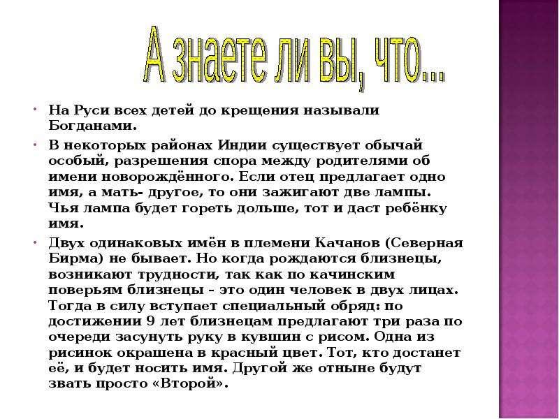 На Руси всех детей до крещения называли Богданами. На Руси всех детей до крещения называли Богданами