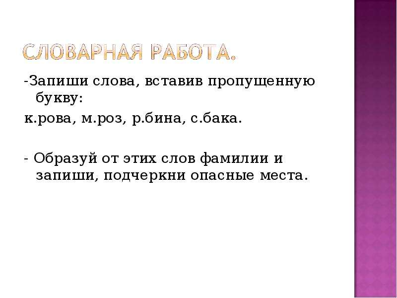 -Запиши слова, вставив пропущенную букву: -Запиши слова, вставив пропущенную букву: к. рова, м. роз,