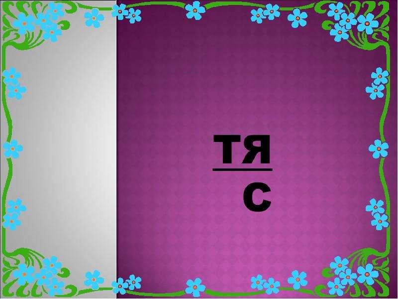 Большая буква в именах людей, слайд 6