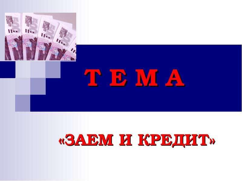 Дело о взыскании задолженности по договору займа - Сайт