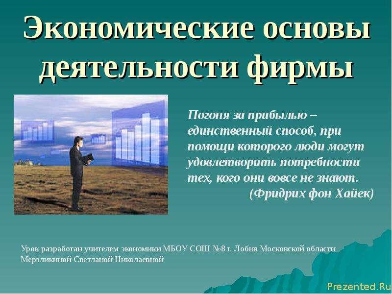 Презентация По экономике Экономические основы деятельности фирмы