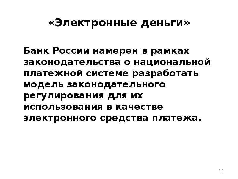 «Электронные деньги» Банк России намерен в рамках законодательства о национальной платежной системе
