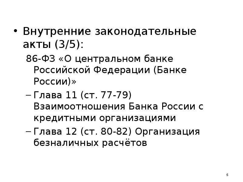 Внутренние законодательные акты (3/5): Внутренние законодательные акты (3/5): 86-ФЗ «О центральном б