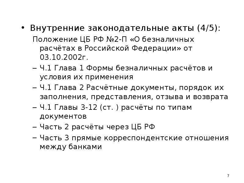 Внутренние законодательные акты (4/5): Внутренние законодательные акты (4/5): Положение ЦБ РФ №2-П «