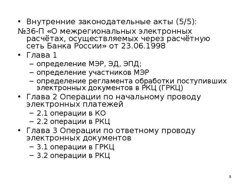 Внутренние законодательные акты (5/5): Внутренние законодательные акты (5/5): №36-П «О межрегиональн