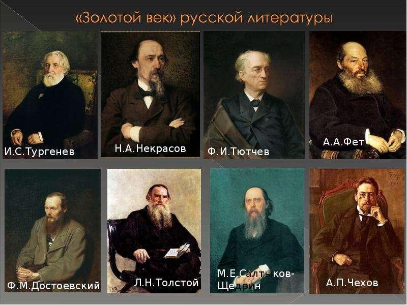 Понятия золотой век русской поэзии связано с