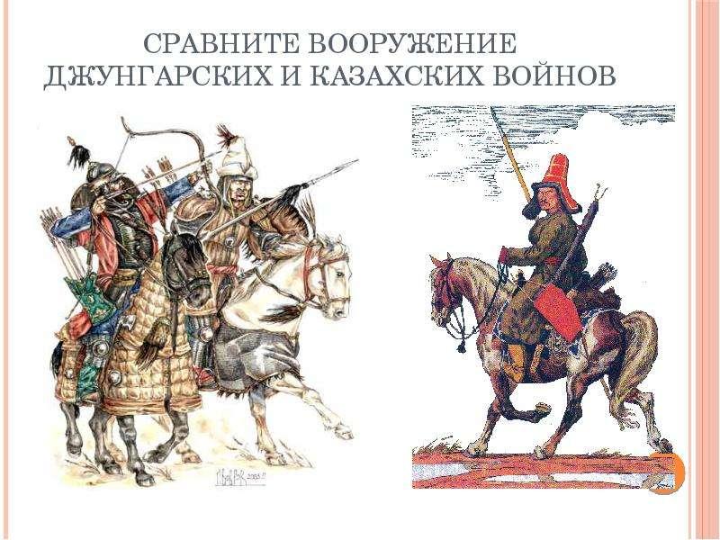 США эпоха борьбы кыргызов против джунгарских захватчиков счастью, сделать