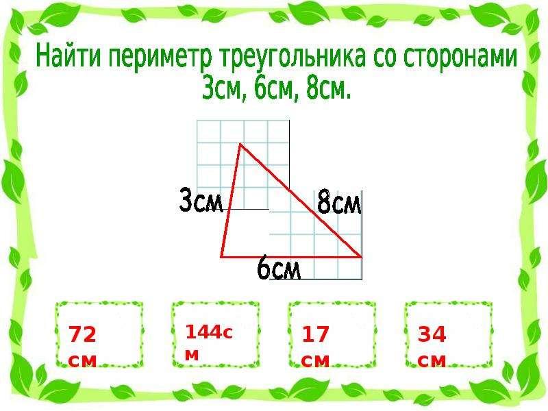 А)найти площадь квадрата, сторона которого 9 см ( s = 81c м 2 ) б)найти периметр прямоугольника со сторонами 6 см и