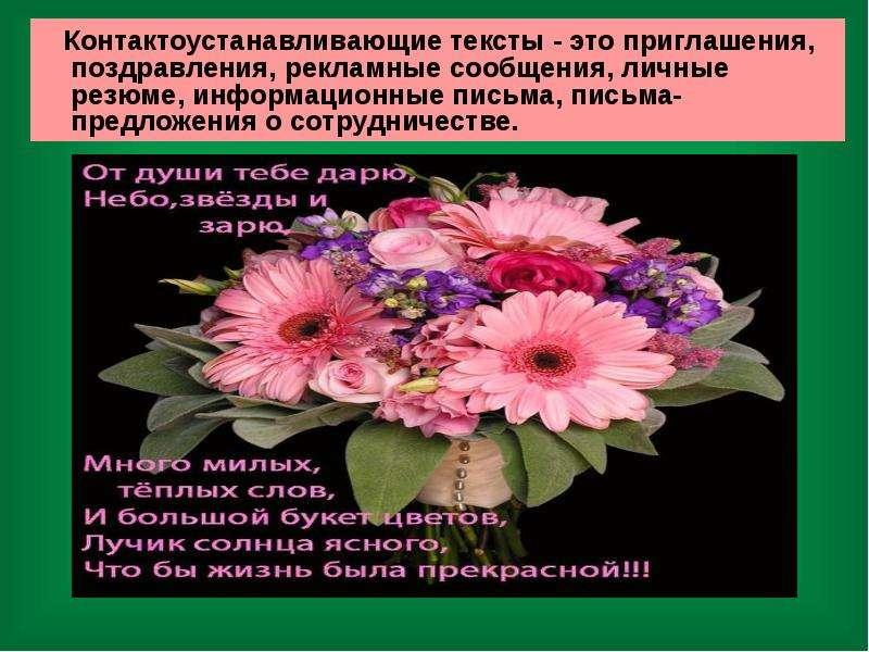 Поздравления о сотрудничеством