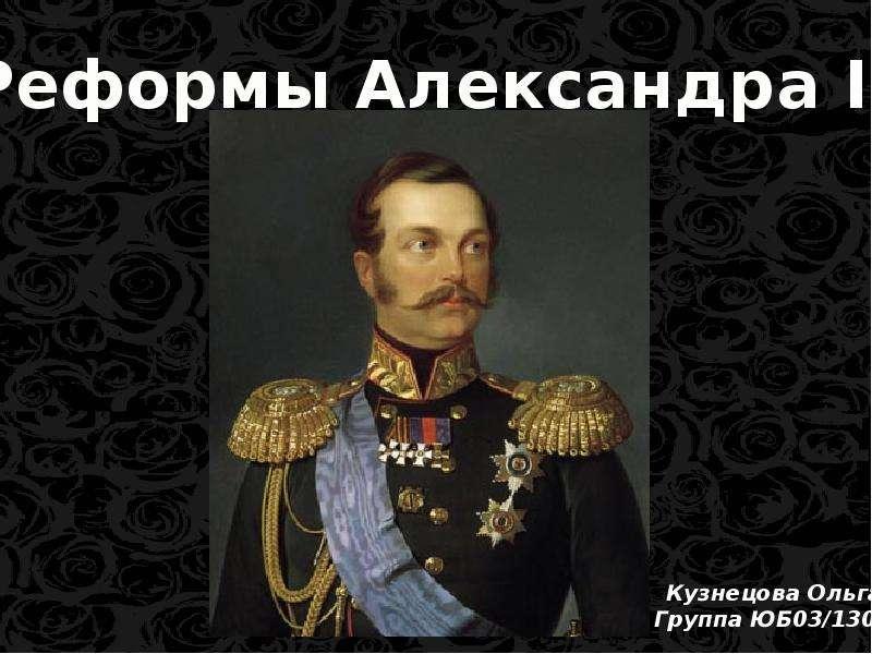 Александра Первого